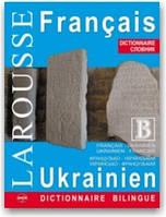 Larousse. Французько-український та українсько-французький словник