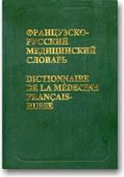 Французько-російський медичний словник