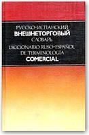 Русско-испанский внешнеторговый словарь