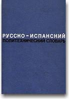 Русско-испанский политехнический словарь