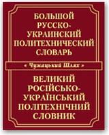Большой русско-украинский политехнический словарь