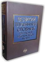 Великий тлумачний словник сучасної української мови (+CD)