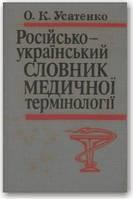 Російсько-український словник медичної термінології