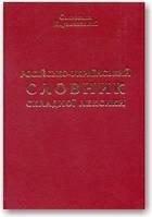 Російсько-український словник складної лексики
