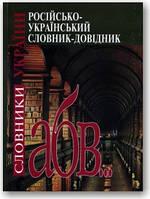 Російсько-український словник-довідник