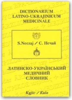Латинсько-український медичний словник