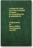 Турецко-русский и русско-турецкий словарь по строительству и архитектуре