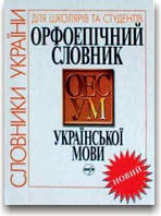 Орфоепічний словник української мови для школярів та студентів