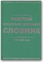 Новітній українсько-російський словник