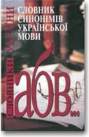 Словник синонімів української мови