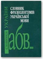 Словник фразеологізмів української мови