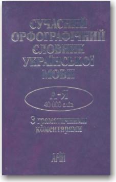 Сучасний орфографічний словник української мови з граматичними коментарями