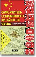 Самоучитель современного китайского языка (+CD)