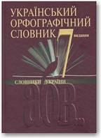 Український орфографічний словник (7 видання)