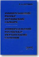Универсальный русско-украинский словарь