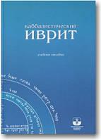 Каббалистический иврит. Учебное пособие