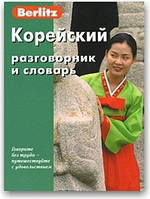 Berlitz. Корейский разговорник и словарь