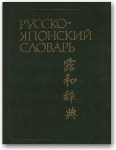 Російсько-японський словник(великий)