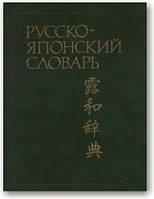 Русско-японский словарь(большой)