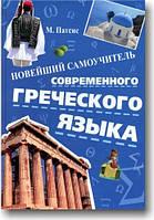 Новейший самоучитель современного греческого языка