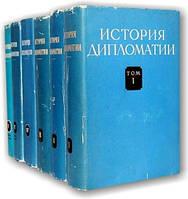 История дипломатии (первые четыре тома из шести)