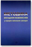 Методика викладання іноземних мов у середніх навчальних закладах.