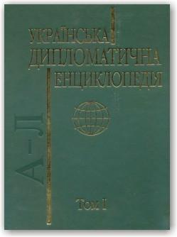 Українська дипломатична енциклопедія (у 2-х томах)