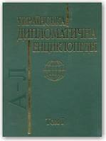 Українська дипломатична енциклопедія (в 2-х томах)
