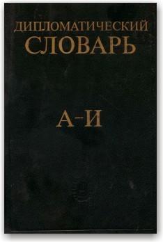 Дипломатический словарь (в 3-х томах).Громыко А.