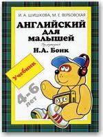 Английский для малышей. Учебник (4-6 лет)