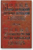 Новый украинско-русский и русско-украинский словарь