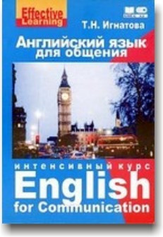Английский язык для общения. Интенсивный курс (+5 CD)