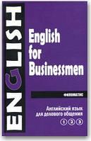 Английский язык для делового общения (в 2-х томах)