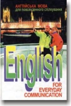 Англійська мова для повсякденного спілкування. English for everyday communication.