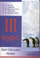 Англійська мова для перекладачів і філологів. 3-й курс