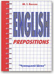 Вживання прийменників у англійській мові