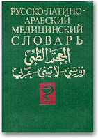 Російсько-латино-арабська медичний словник