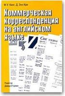 Коммерческая корреспонденция на английском языке