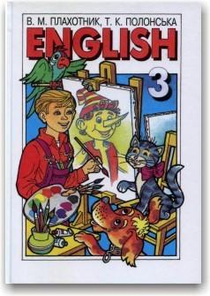 Англійська мова 3 клас. Плахотник В.М. Полонська Т.К.