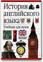 История английского языка. Учебник для вузов