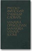 Російсько-фінська навчальний словник