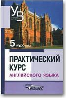 Практичний курс англійської мови. 5-й курс