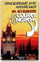Прискорений курс англійської