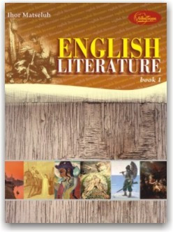 Англійська література (книга 1) English literature-1.