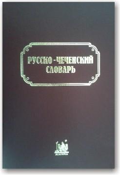 Русско-чеченский словарь