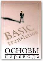 Основы перевода