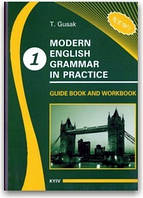 Modern English Grammar in Practice. Guide Book and Workbook (Book 1)