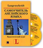 Самоучитель английского языка. Практический курс (Книга + 2CD)