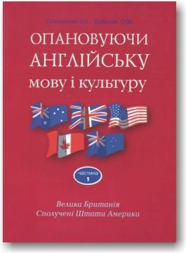 Опановуючи англійську мову і культуру. Велика Британія. Сполучені Штати Америки - ИД Чумацький Шлях в Киеве