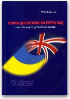 Усний двосторонній переклад (+ 2 компакт-диска)